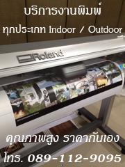 บริการ พิมพ์ไวนิล อิงค์เจ็ท พิมพ์ป้าย ทุกชนิด ทั้งแบบ Indoor และ Outdoor ด้วย Roland Inkjet คุณภาพสูง